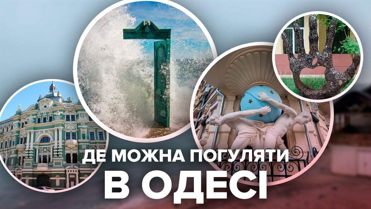 Де погуляти в Одесі на Великдень 2021: 8 гарних локацій