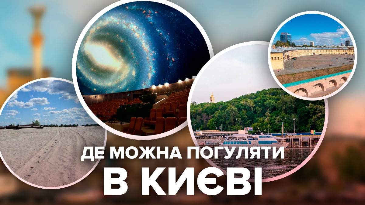 Куди піти у Києві на Великдень 2021 та травневі свята: список місць