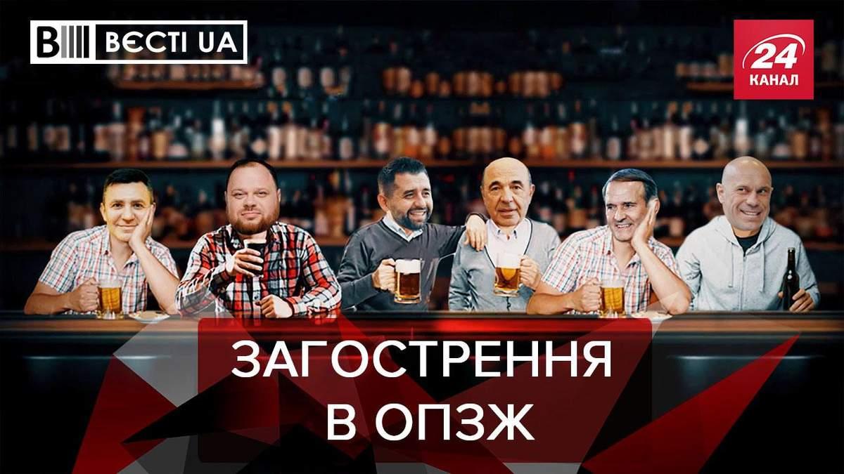 Вєсті UA: Шуфрич відзначився одіозною заявою й отримав відповідь