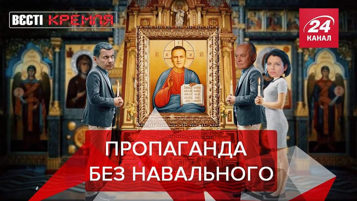 Вєсті Кремля: Соратники Навального назвали зарплати пропагандистів