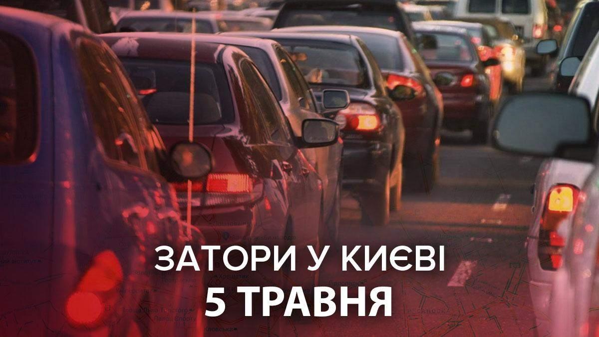 Затори у Києві 5 травня 2021: онлайн карта, як краще об'їхати