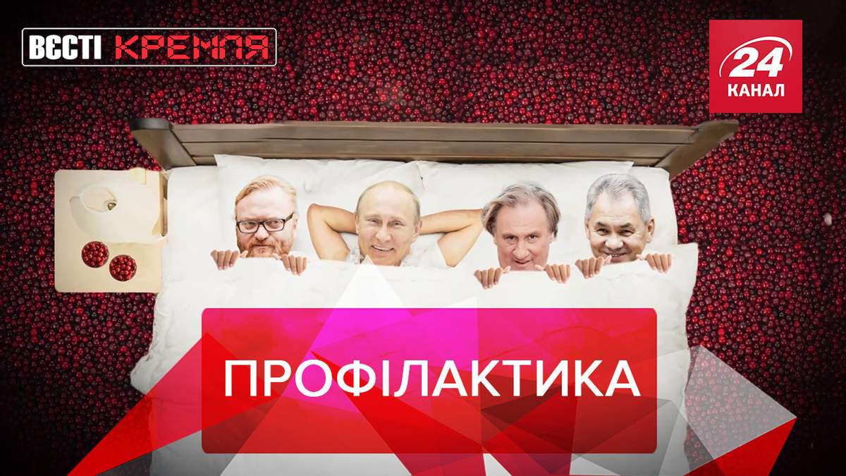 Вєсті Кремля: Депардьє зцілився від гомосексуалізму завдяки Росії