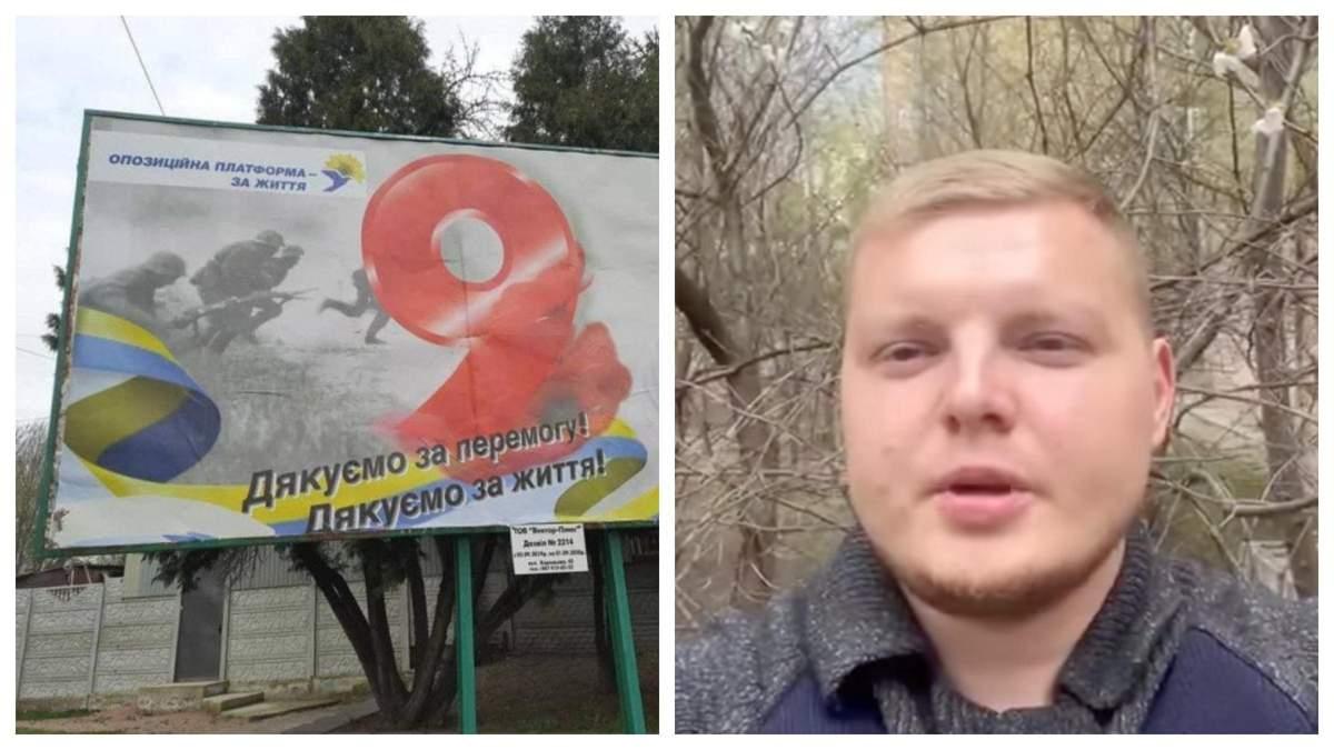 Депутат с ОПЗЖ публично извинился за билборд с гитлеровцами