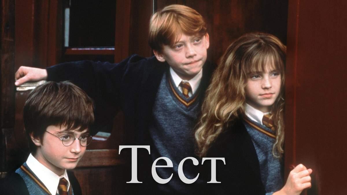 Чи зумієш ти підкорити світ чарівників: тест до Дня Гаррі Поттера