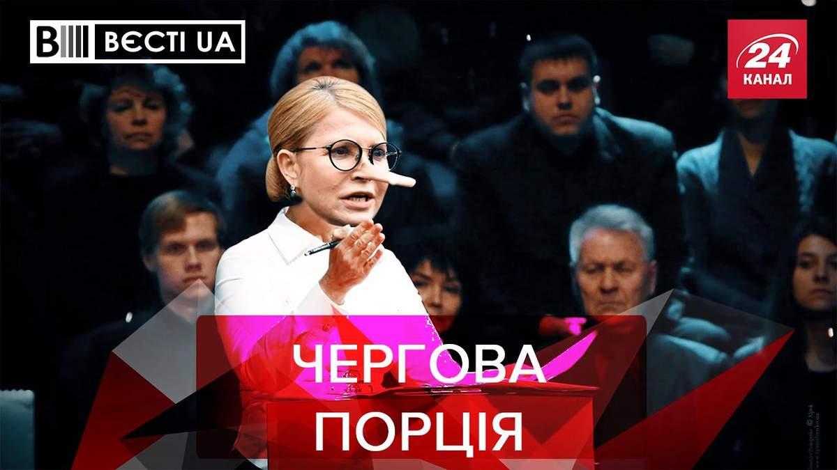 Вести UA: Тимошенко сказала в эфире ложь о финансировании