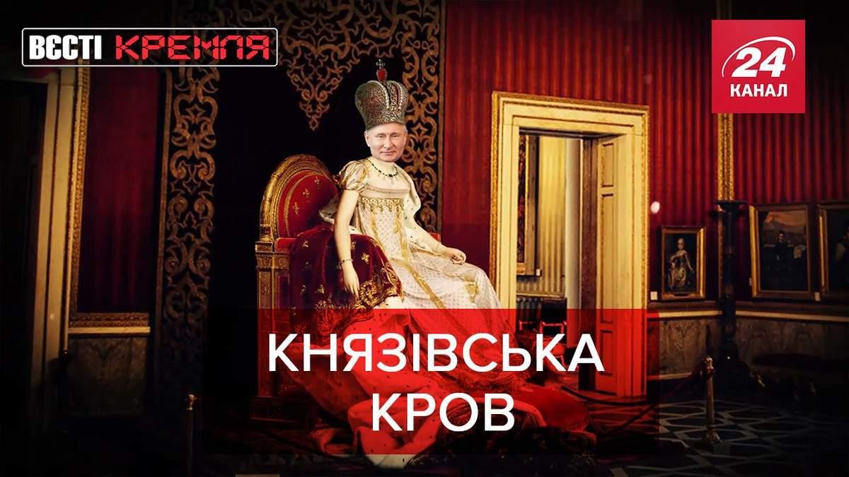Вєсті Кремля: Путін повернув придане княгині в Ермітаж