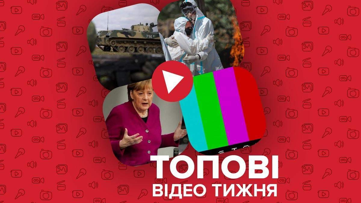 Угроза нападения России, ситуация с COVID-19 в Индии - видео недели
