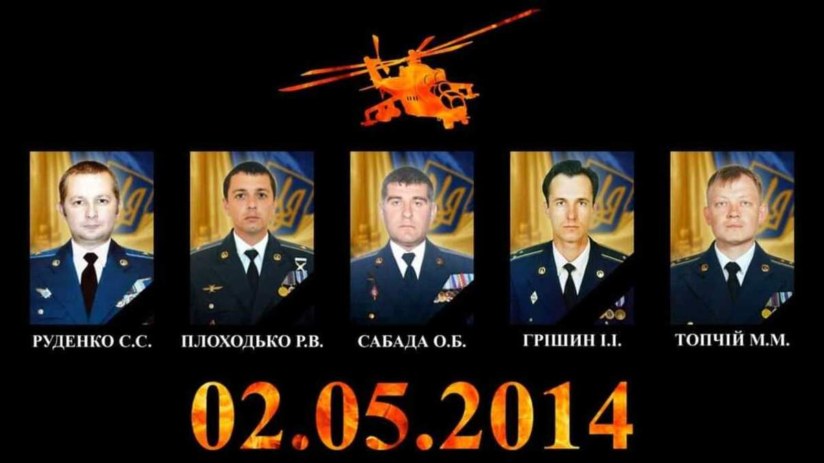 7 роковини збиття над Слов'янськом українських гелікоптерів: як було
