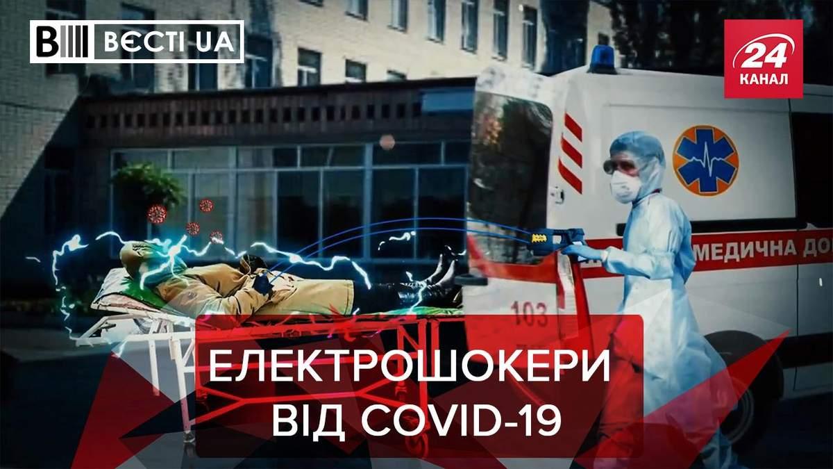 Вєсті UA Жир: Поліція закупила електрошокери на 33 мільйони гривень