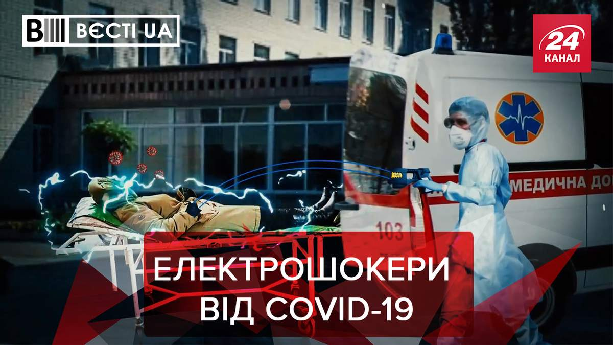 Вести UA Жир Полиция закупила электрошокеры на 33 миллионов гривен