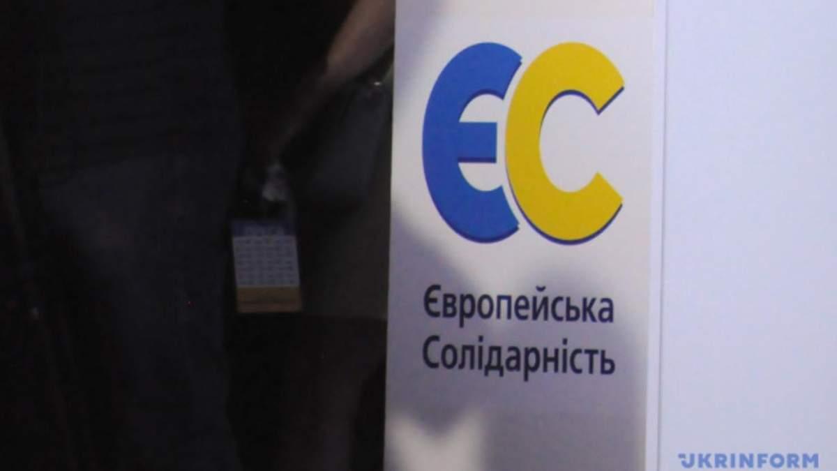 Партія Порошенка витирає ноги об щедру допомогу ЄС, – Шабунін