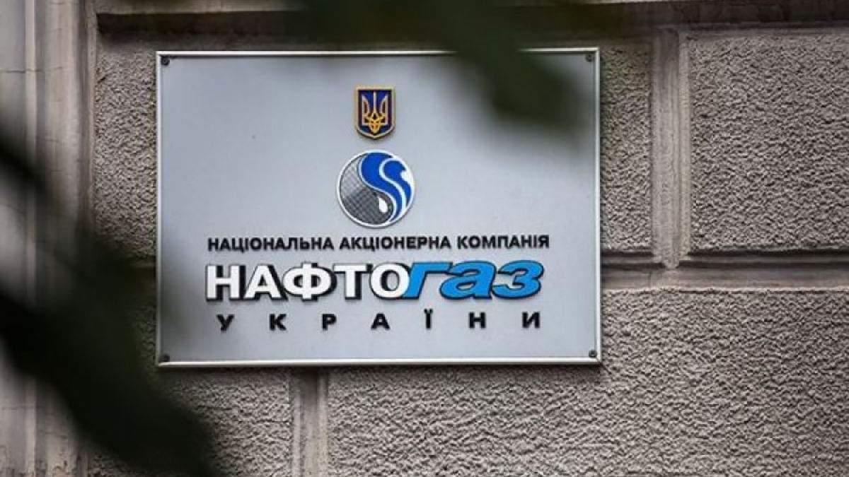Наблюдательный совет Нафтогаза не будет дорабатывать в компании