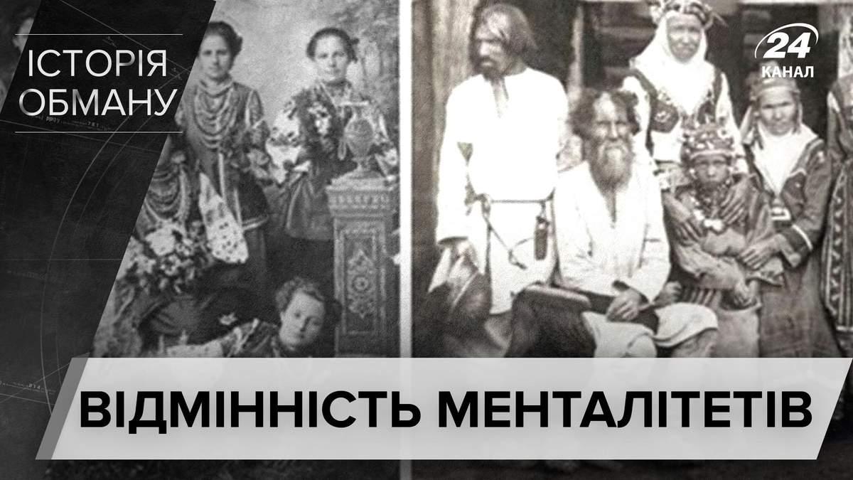 Чем отличаются культура и ментальность украинцев и русских