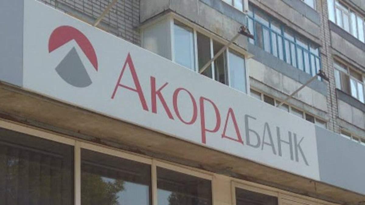 """Разъяснение """"Аккордбанка"""" по поводу ситуации с якобы блокировкой средств"""