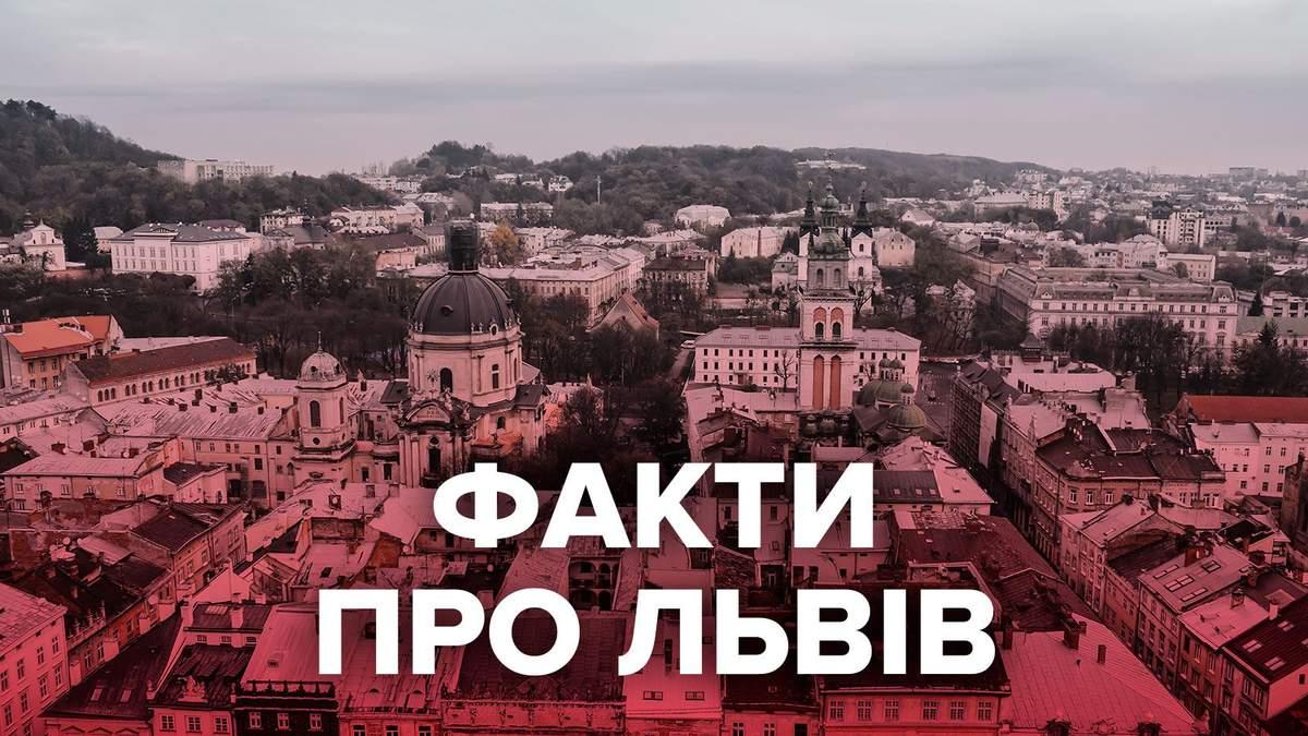 День города Львова 2021: интересные факты о городе, которые шокируют даже львовян