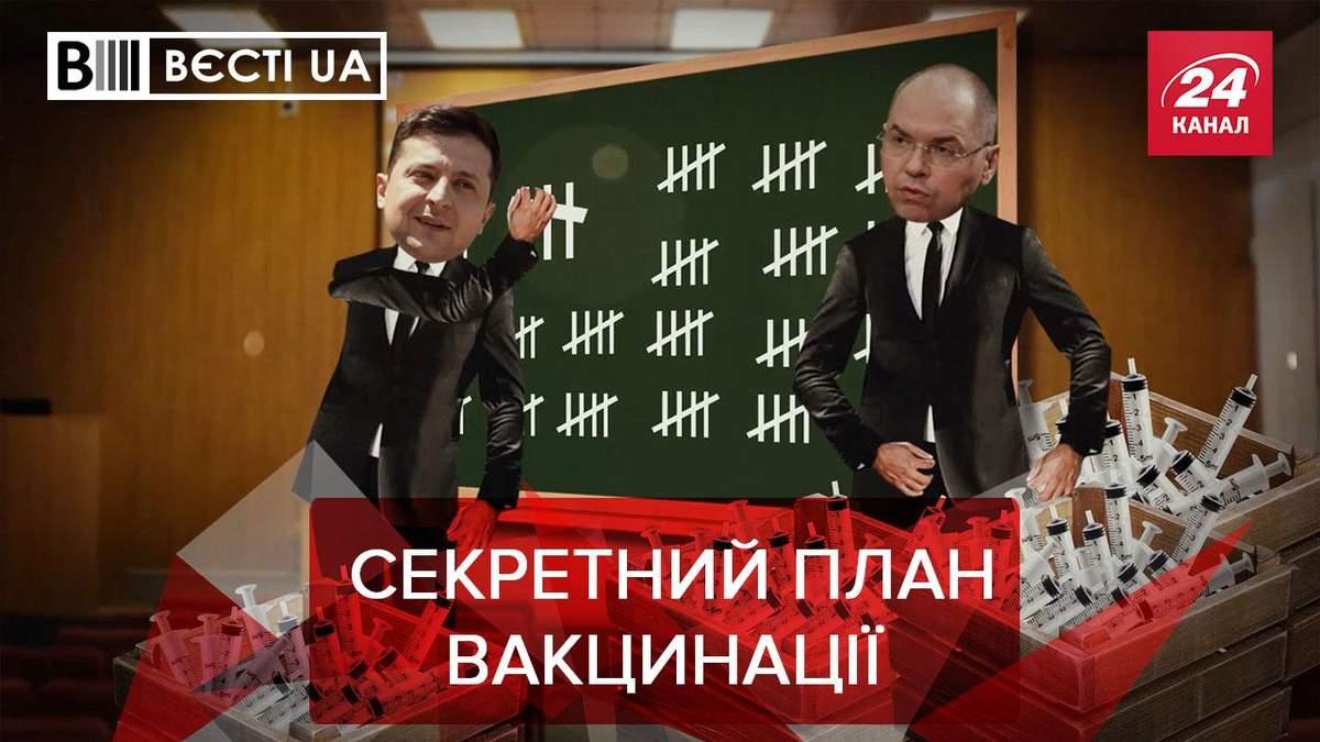 Вєсті.UA: Вакцинацію народних депутатів назвали таємницею