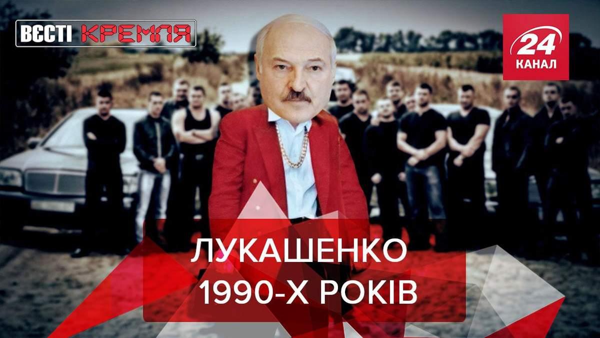 Вєсті Кремля: Лукашенко пояснив, як лякатиме Європу через санкції