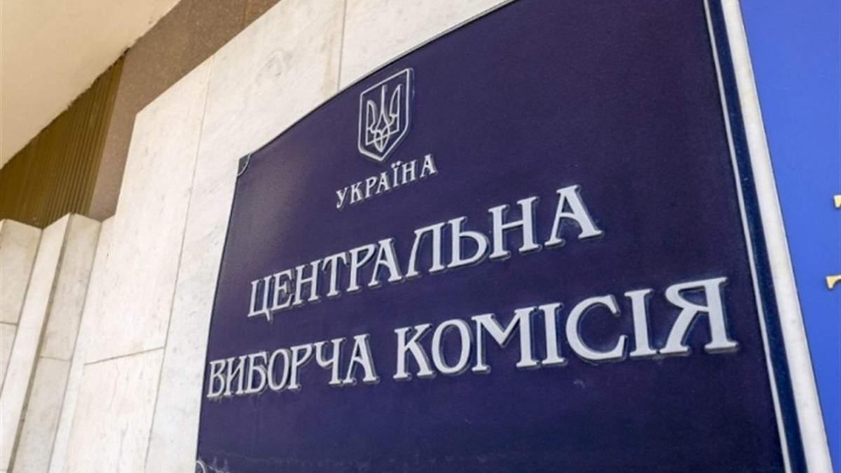 Юридического выхода, нет ищем решение: ЦИК о выборах на Прикарпатье