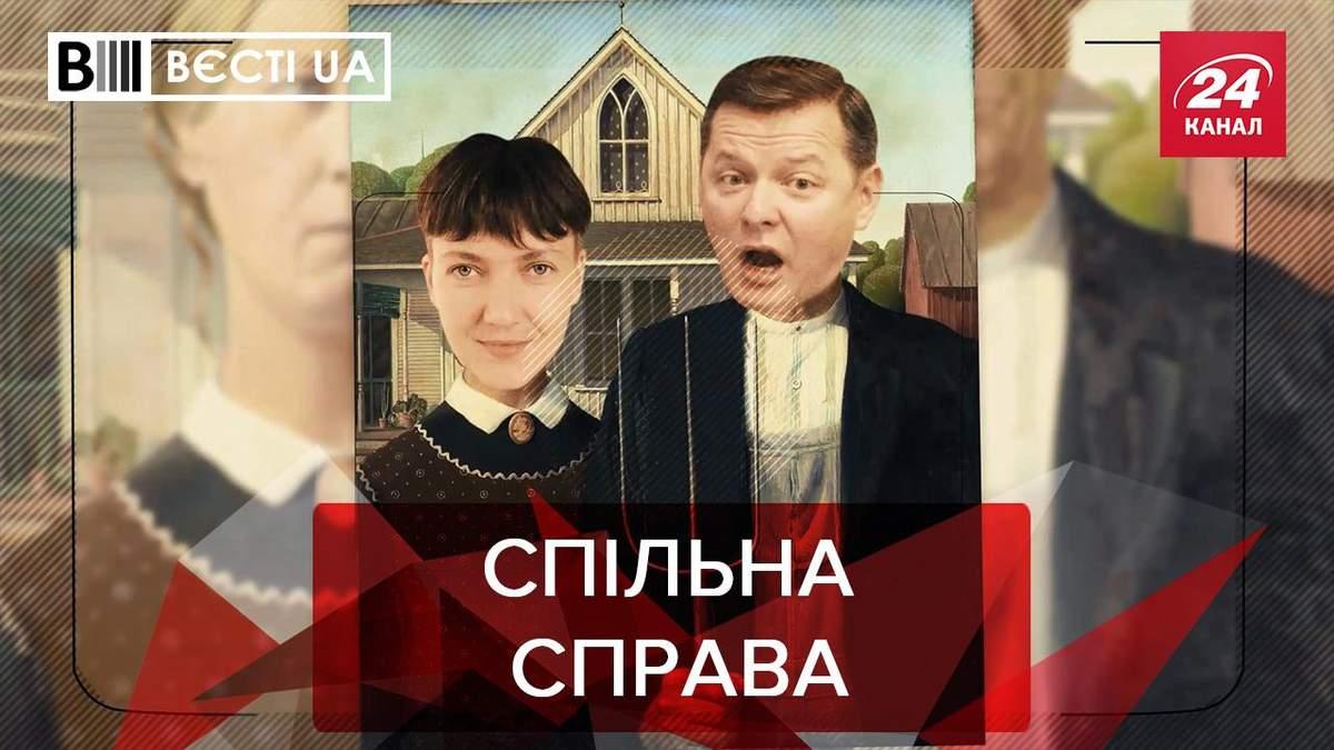 Вести.UA: Савченко показала, как доит корову