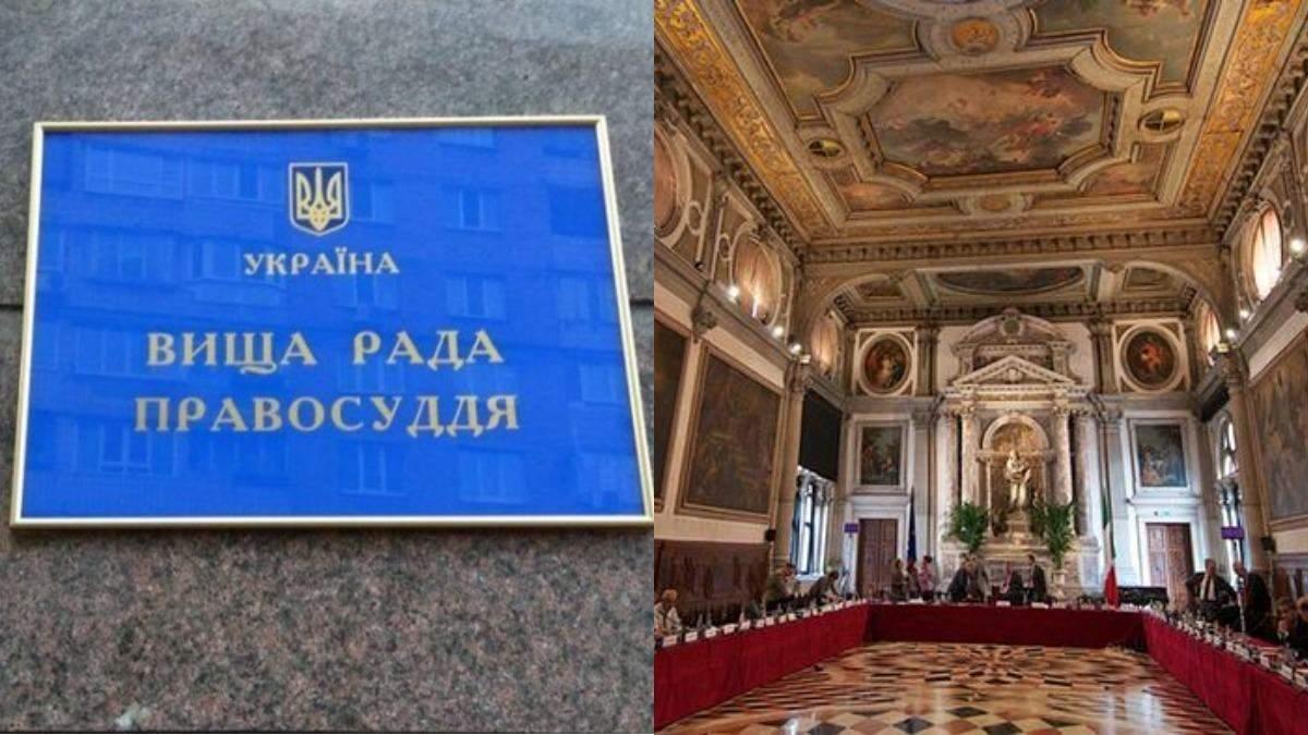 ВРП отреагировала на решение Венецианской комиссии