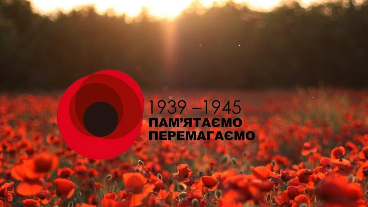 8 и 9 мая в Украине: что отмечают, символы, лозунги, история