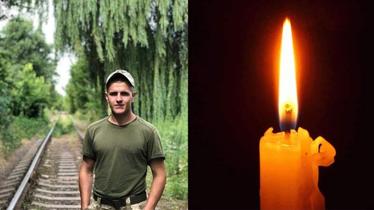 На Донбасі 6 травня 2021 загинув військовий Сергій Коробцов