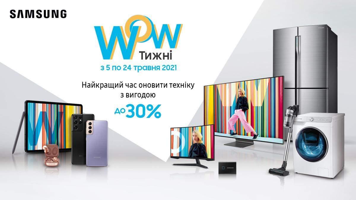 WOW Недели от Samsung – лучшее время обновить технику с выгодой до 30%