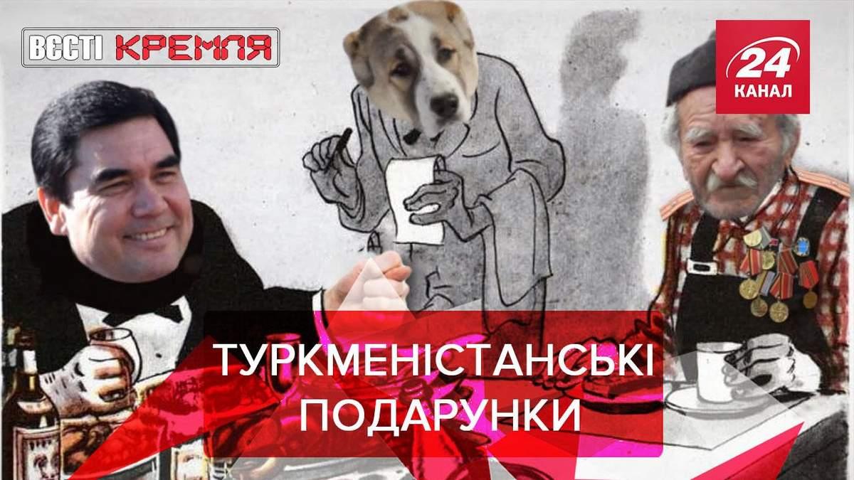 Вести Кремля: в Туркменистане ветераны платят за свои подарки