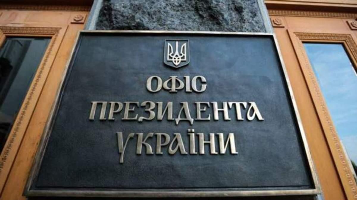 В ОПУ пояснили, чому Україну не запросили на саміт НАТО
