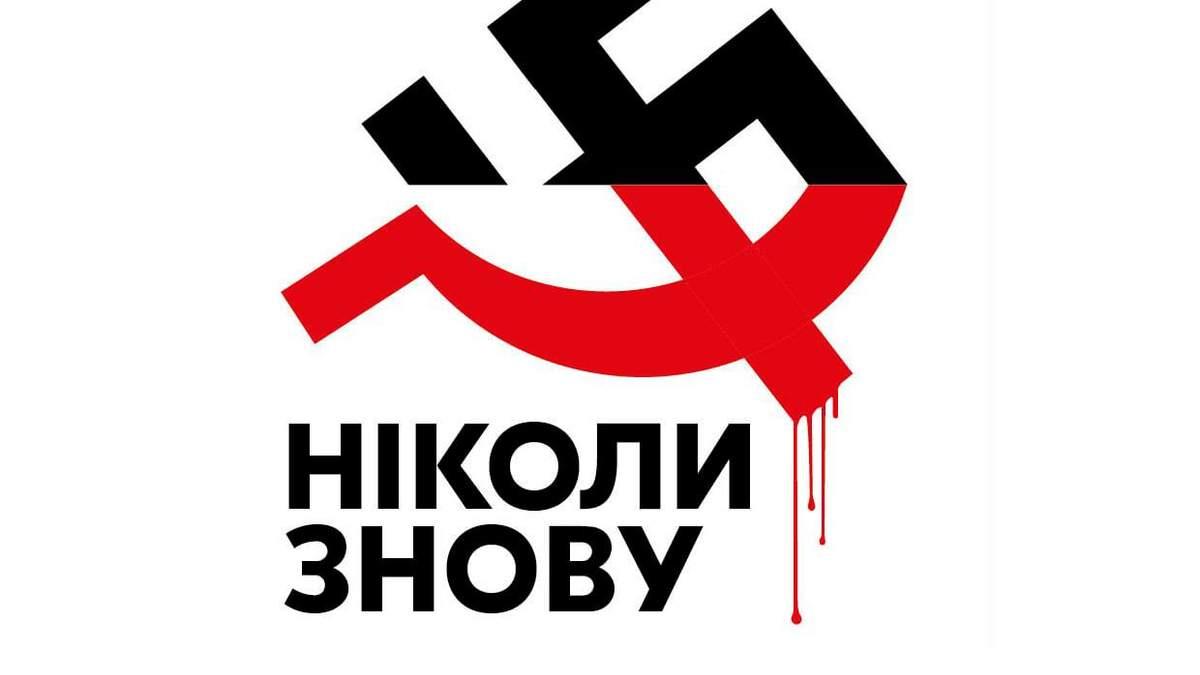 Ілюстрація Нікіти Тітова до Дня пам'яті та примирення: фото
