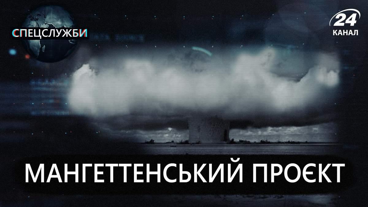 Мангеттенський проект: кто и зачем создал ядерную бомбу