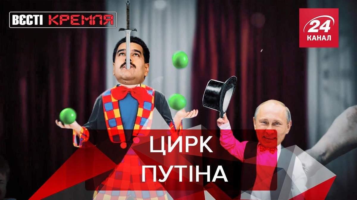Вєсті Кремля. Слівкі: Друг Путіна подарував катану президенту Венесуели