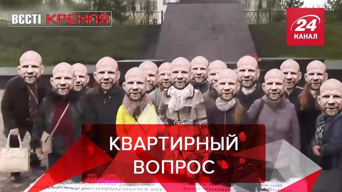 Вести Кремля Сливки: Монсон остался без квартиры