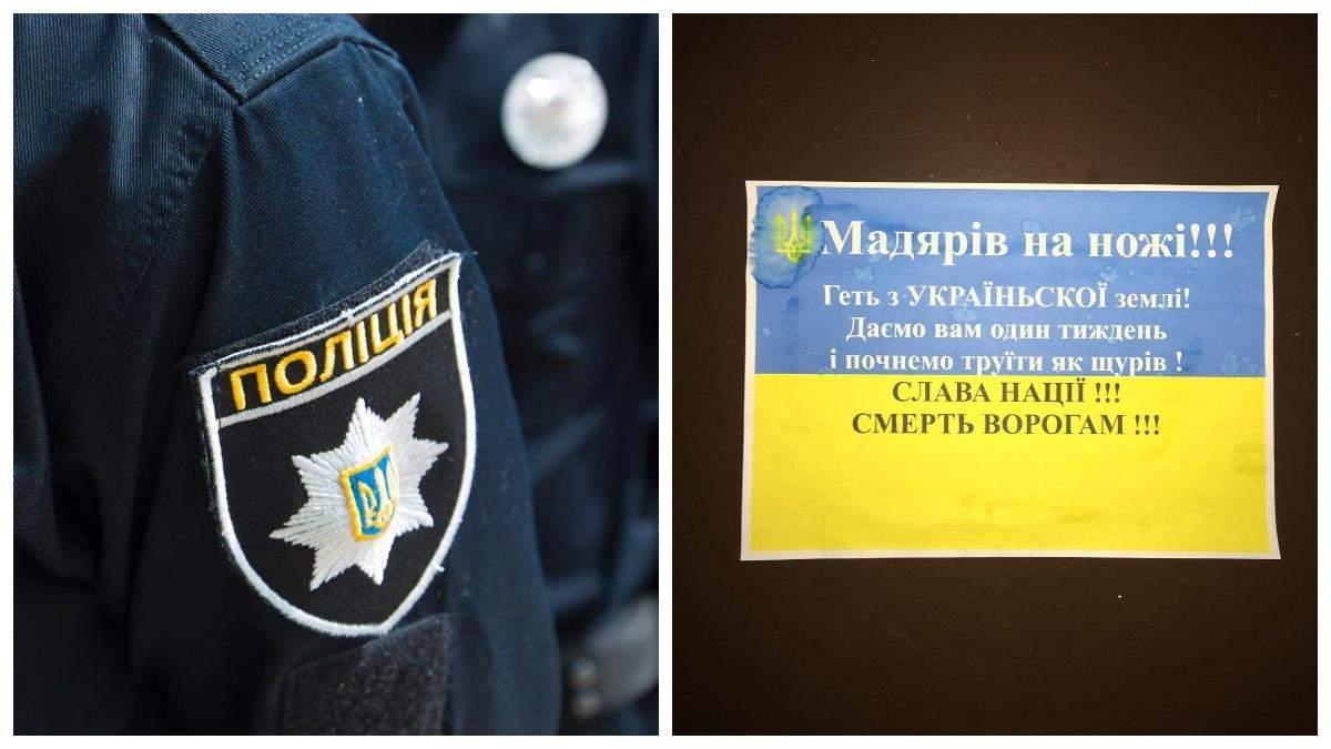 Поліція затримала людей за погрози угорцям на Закарпатті