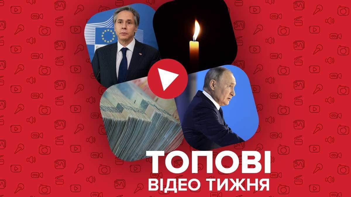 Блінкен відвідав Україну, Путін готується до атаки – відео тижня
