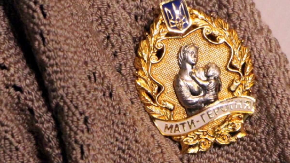 Зеленский присвоил звание Мать-героиня более 1 тысячи украинок