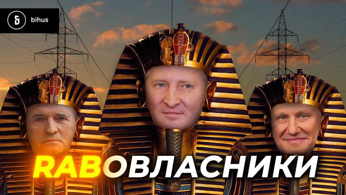 Сколько украинцы заплатят за ремонт электросетей олигархов