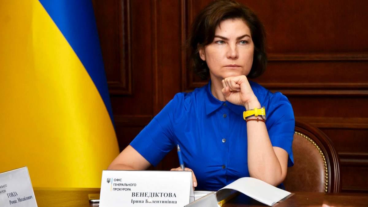 Обвинения по подозрению - серьезные, - Венедиктова о расследовании по Медведчуку