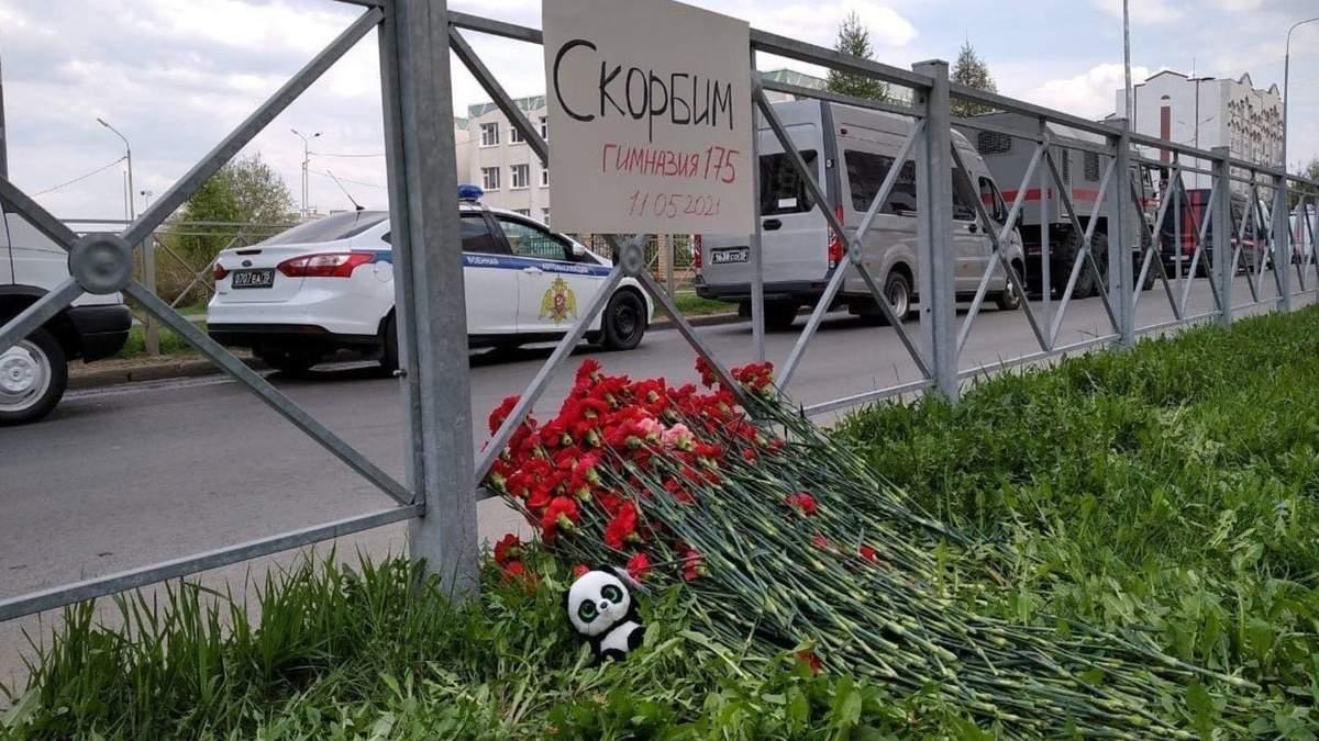 Стрельба в Казани в школе: как она связана с преступным режимом Путина