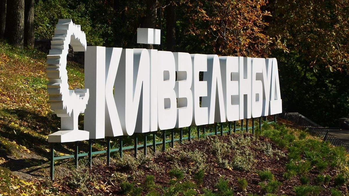 Обшуки в Київзеленбуді: заява КМДА