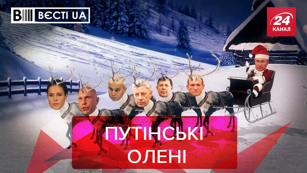 Вести UA: Марченко опубликовала видео с оленем