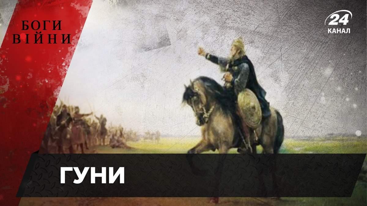 Гунны: кто это, откуда взялись и что делали в Украине - история