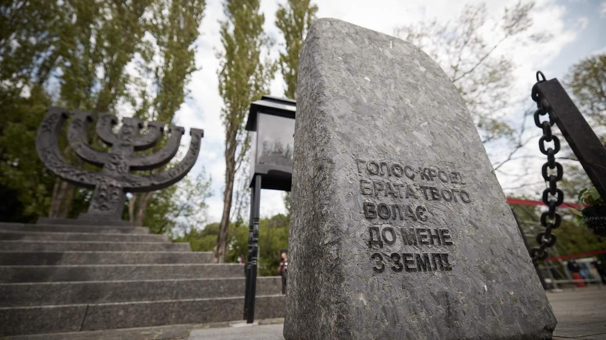 Зеленський про Голокост і День пам'яті праведників: спільна трагедія