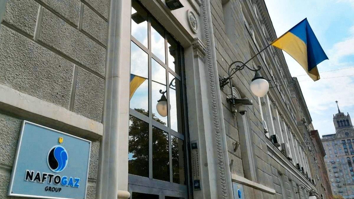 П'ять з шести членів наглядової ради Нафтогазу припинили повноваження