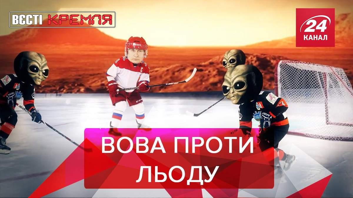 Вєсті Кремля Слівкі: Путін помстився за поразку хокеїстів