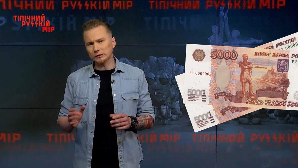 Тіпічний русскій мір: Російським ветеранам не потрібні гроші