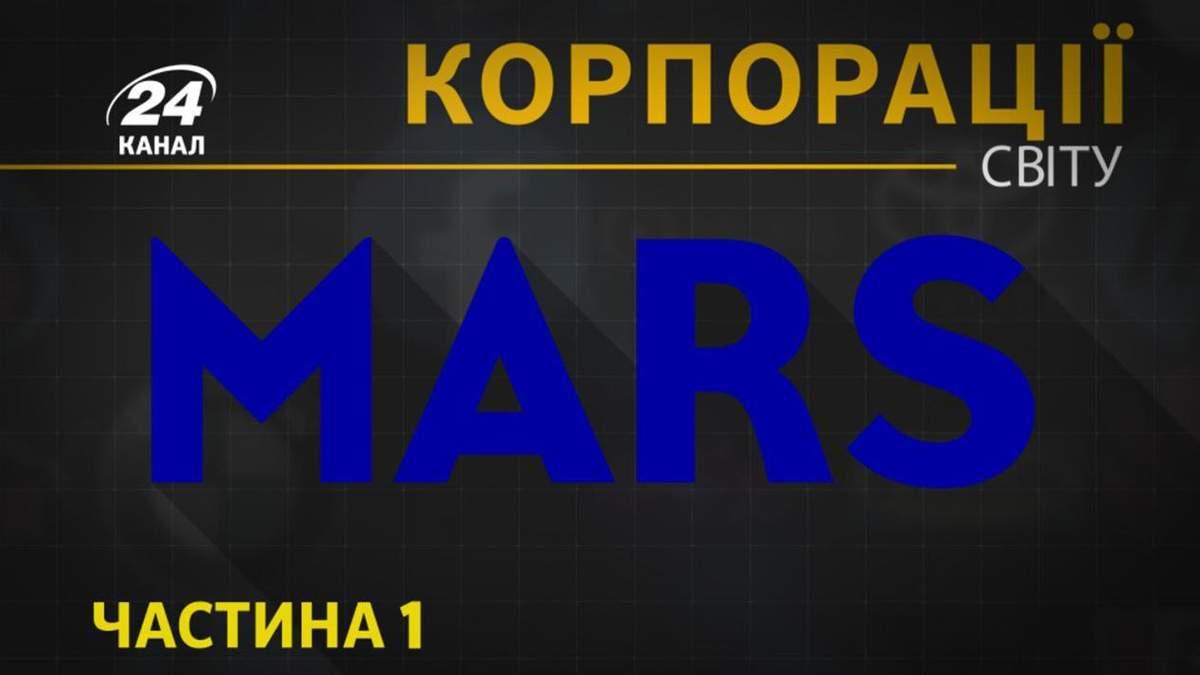 Феномен Mars: сімейна справа переросла у світову корпорацію
