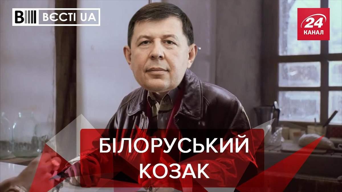 """Вести.UA: Козак поехал в Беларусь для """"испытания"""" вакцины"""