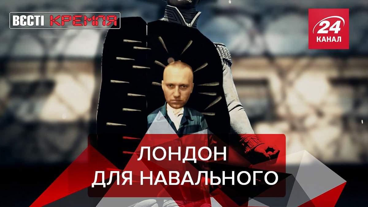"""Вести Кремля: Навальному готовят """"кусок Лондона"""" в колонии"""
