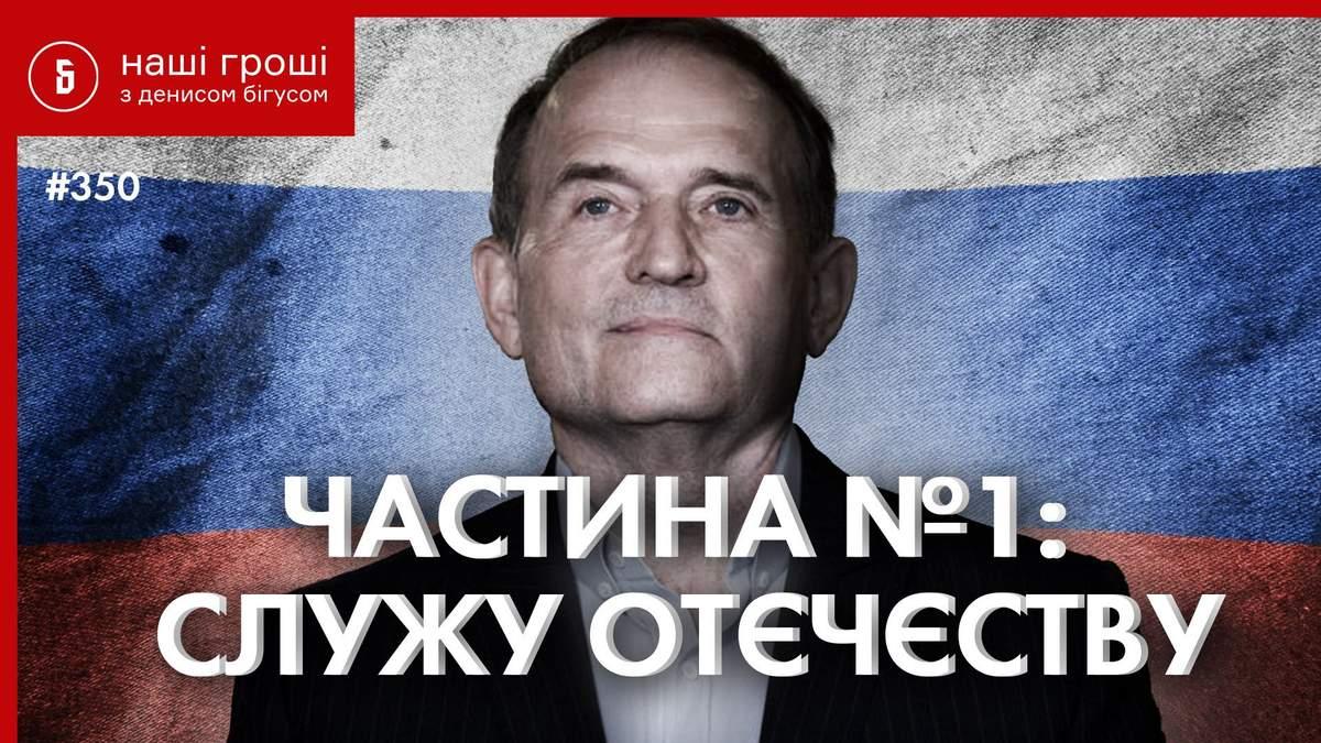 Записи разговоров Медведчука с боевиками и Россией: детали